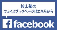 ○○学院Facebook
